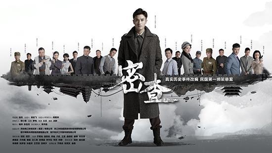 葡京官网:2018谍战剧再起风云_《密查》曝光全阵容海报