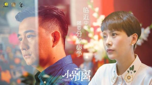 葡京官网:海清黄磊再度携手《小别离》姊妹篇