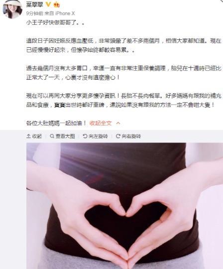 TVB演员叶翠翠宣布怀二胎 去年4月产下一胎儿子