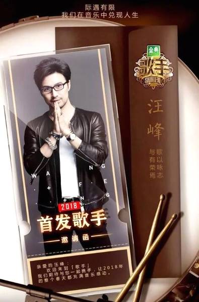 《歌手》首发阵容海报曝光 1月12日开播