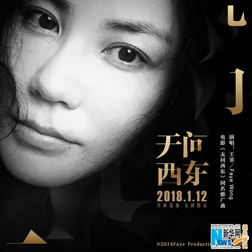 王菲演绎《无问西东》同名推广曲 情感真挚动人