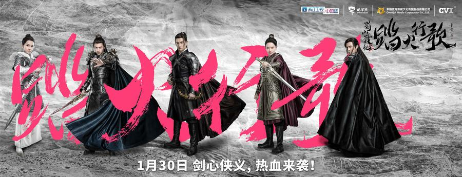《蜀山战纪2》定档 预告片展神话新武侠范