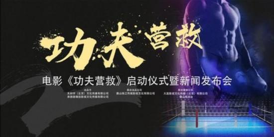 电影《功夫营救》启动仪式在京举行