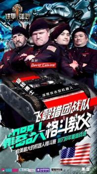 军武科技携手浙江卫视联合出品中国首档机器人格斗真人秀《铁甲雄心》