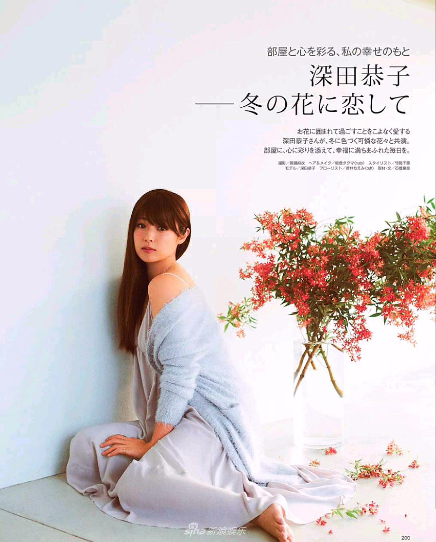 组图:日本女星深田恭子登杂志 花衬美人分外娇美