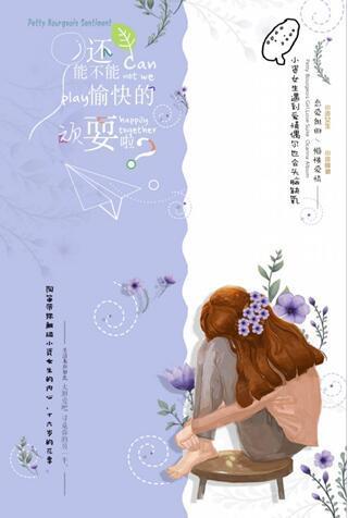 小资女生心情陶笛组曲专辑《还能不能愉快的顽耍啦》