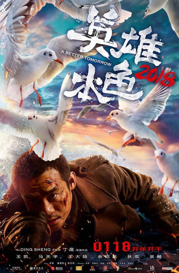 王凯《英雄本色2018》公映 三重本色演绎