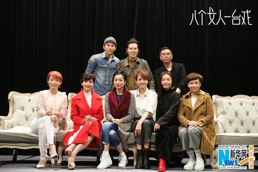 《八个女人一台戏》探班 郑秀文梁咏琪奉献最美演技