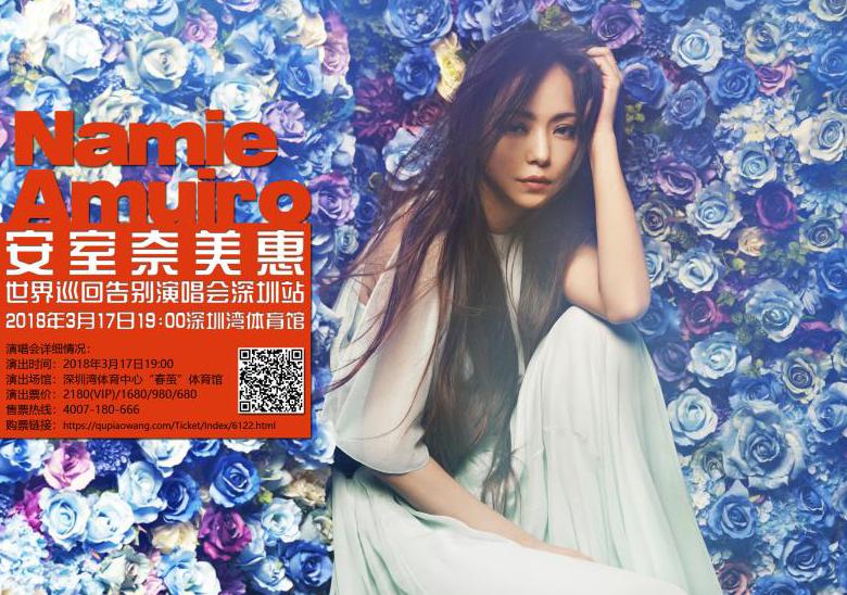 安室奈美惠告别巡回演唱会海外首站登陆深圳