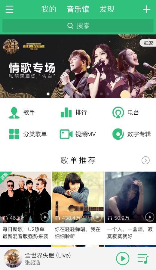 第三期《歌手》掀情歌风潮 竞演歌曲暖爆QQ音乐听众