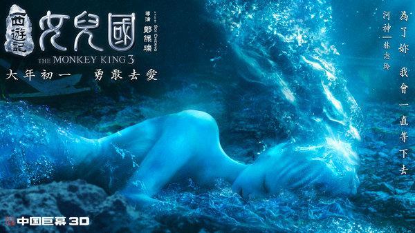 《西游记女儿国》林志玲献颠覆表演