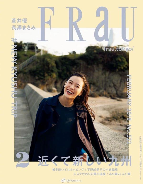 组图:苍井优拍唯美长崎旅行写真 女神笑容感染力十足