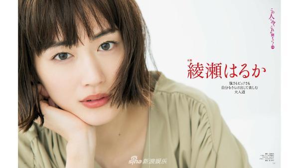 组图:日本女星绫濑遥拍杂志写真 清新短发精致迷人