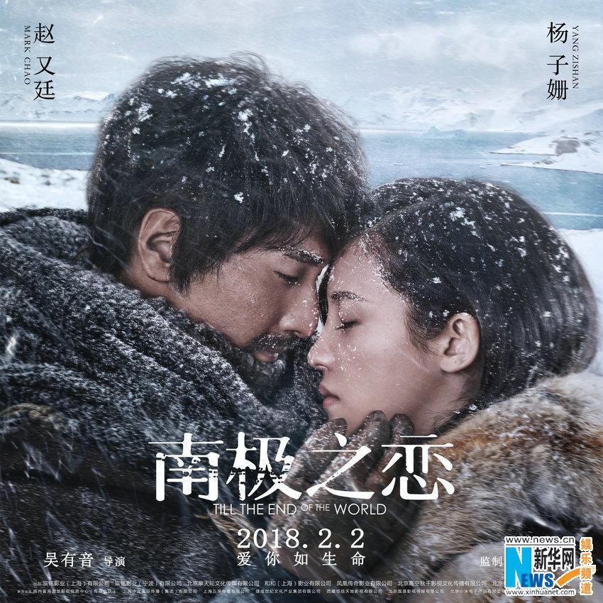 张韶涵献声电影《南极之恋》推广曲 演绎最纯粹爱情
