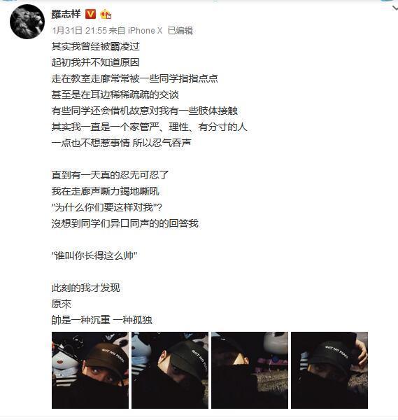 """幸运飞艇官网直播app:罗志祥自曝遭""""霸凌""""经历_粉丝看完集体吐槽..."""