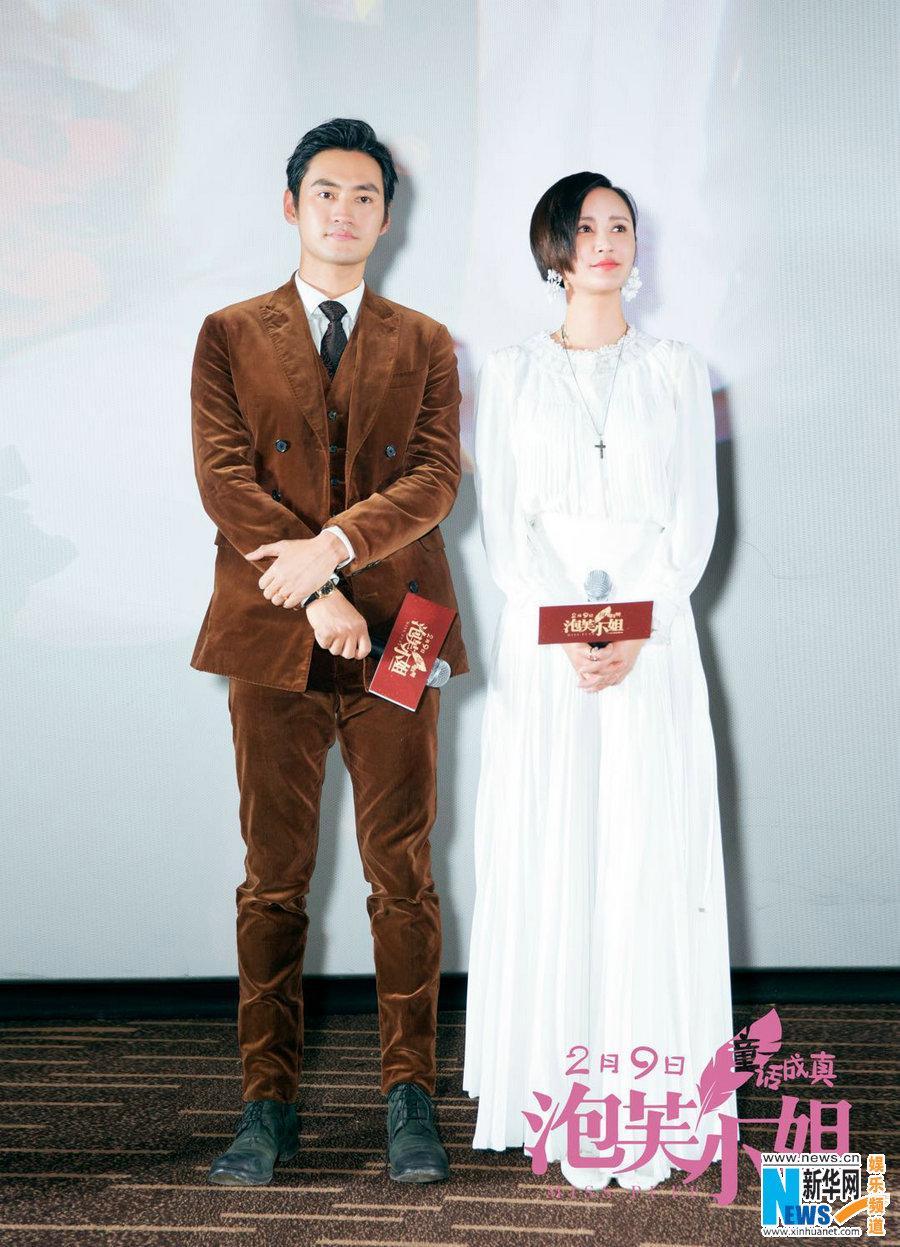 金沙国际网上娱乐平台:《泡芙小姐》首映_袁弘助阵见证张歆艺成长
