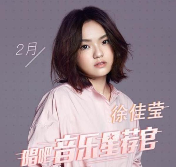 徐佳莹用音乐疗愈人心 成二月音乐星荐官