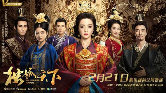 《独孤天下》定档 2月21日掀开年古装宫廷争斗剧热潮