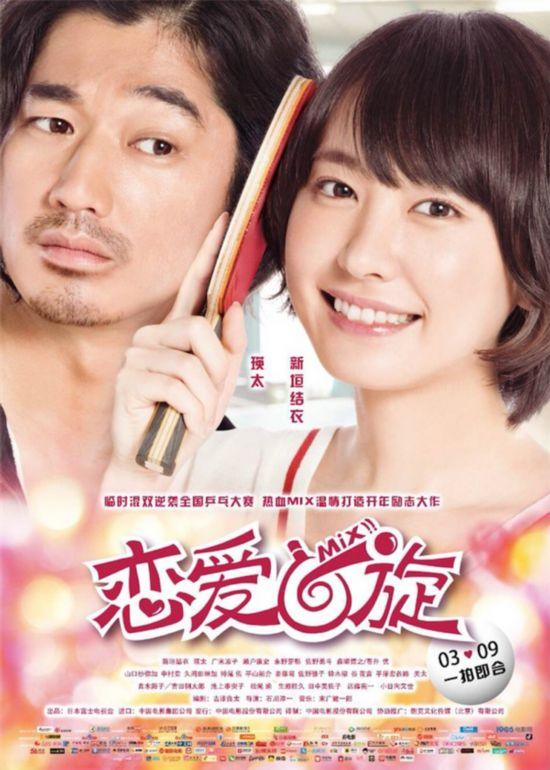 日本影片《恋爱回旋》将在中国上映