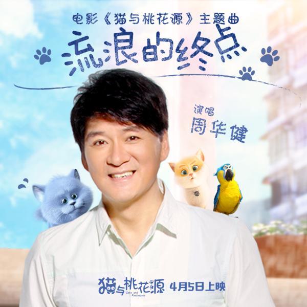 周华健《流浪的终点》首发 电王源影《猫与桃花