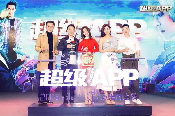 电影《超级APP》发布会 秦岚杨树林现场告白