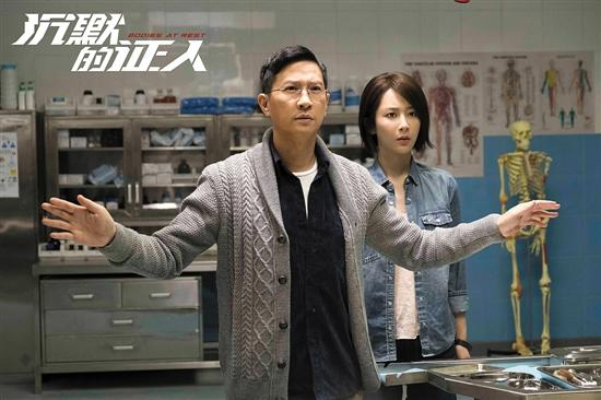 《沉默的证人》: 张家辉携杨紫化身法医