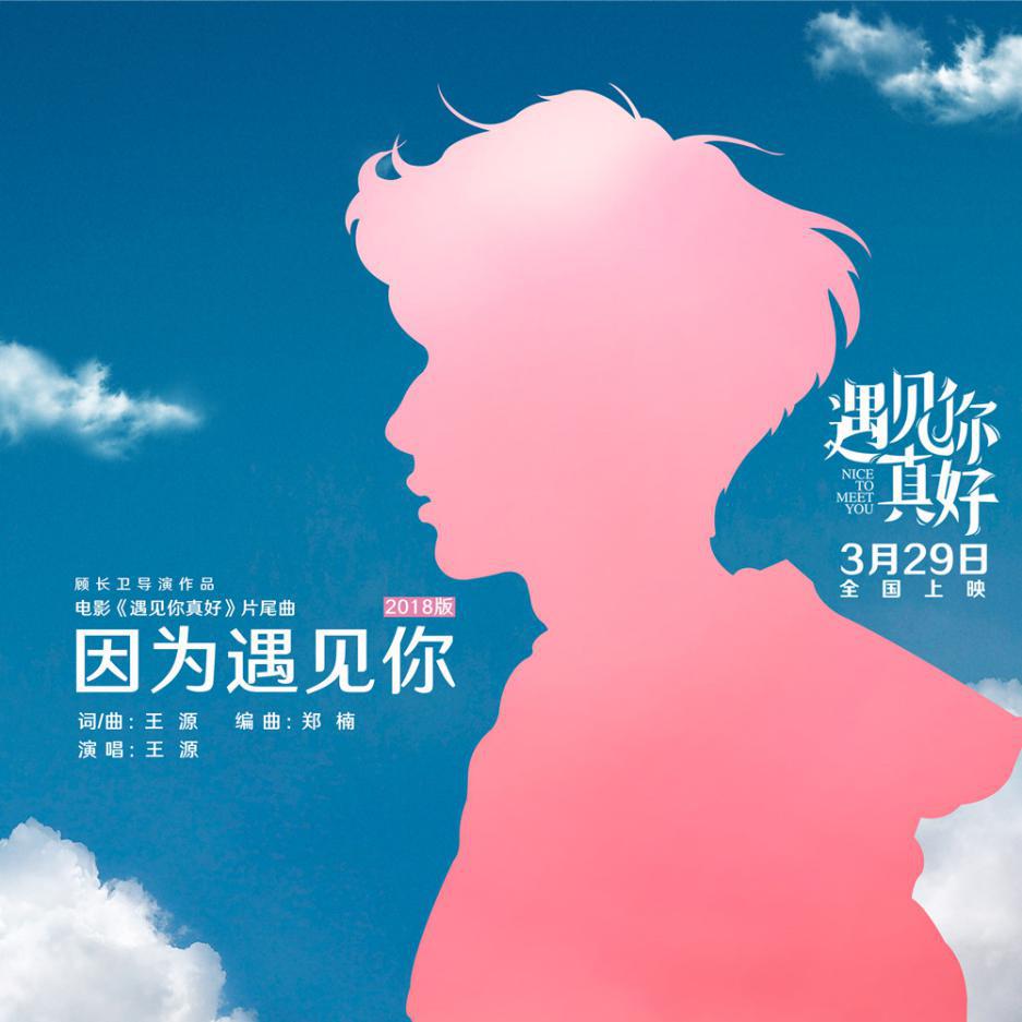 王源《因为遇见你2018版》首发 唱出青春美好