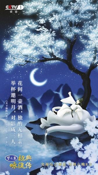 古与今相互凝视 听,中国的古诗词在歌唱