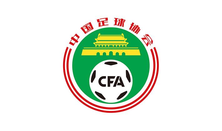 中国足协讨论裁判问题 将对赛后过激行为加强管理