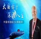 2.大国赤子 深潜人生——中国核潜艇之父黄旭华.jpg
