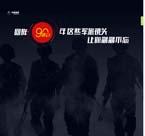 4.回眸90年这些军旅镜头让你念念不忘 - 中国军网.jpg