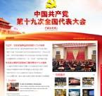 6.中共十九大-中国新闻网.jpg