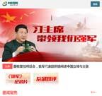 7.习主席带领我们强军 - 中国军网.jpg