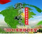8.弘扬塞罕坝精神 绿色发展看河北.jpg