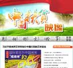 11.中国扶贫映像_中国扶贫在线_国家扶贫门户.jpg