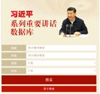 15.习近平系列重要讲话数据库.jpg