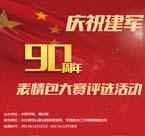 """16.庆祝建军90周年""""强军颜值""""表情包大赛.jpg"""