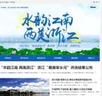 """17.""""水韵江南 两美浙江""""—2017浙江""""最美家乡河推选""""_浙江在线.jpg"""