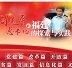 26.习近平总书记在福建的探索与实践.jpg