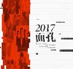 27.2017年度盘点——面孔.jpg