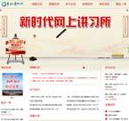 28.新时代网上讲习所__多彩贵州网.jpg
