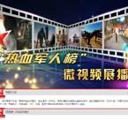 """31.""""热血军人榜""""微视频展播 - 中国军视网.jpg"""