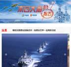 32.来自大海的报告 - 中国军网.jpg