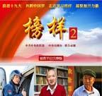 37.2017年《榜样2》专题节目_共产党员网.jpg