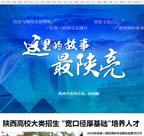 39.这里的故事最陕亮 - 西部网(陕西新闻网)WWW.CNWEST.jpg