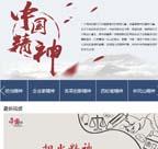 43.中国精神_中国国情_中国网.jpg