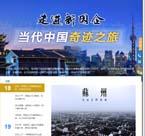52.走进新国企——当代中国奇迹之旅_环球网.jpg