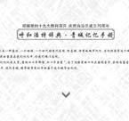 55.迎接党的十九大胜利召开·庆祝自区成立70周年呼和浩特辞典·青城记忆手册.jpg