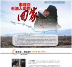 66.索菲亚,石油人带你回家--中国石油新闻中心.jpg