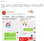 72央企新媒体小编群聊记录泄露.jpg